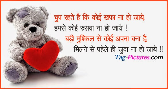 Best Hindi Shayari Sms Dosti In English Love Romantic Image SMS Photos Impages Pics Wallpapers