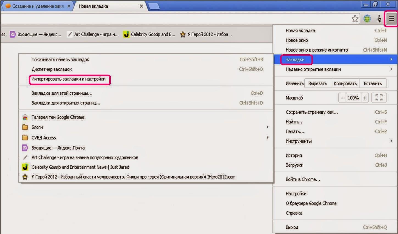 Импорт закладок в браузере Google Chrome
