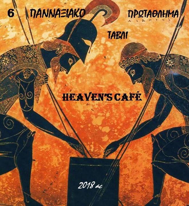 """ΠΑΝΝΑΞΙΑΚΟ ΠΡΩΤΑΘΛΗΜΑ ΤΑΒΛΙ """"HEAVENS CAFE"""" 2018"""