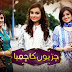 Chirryon Ka Chamba Episode 26 Hum Sitaray drama High Quality