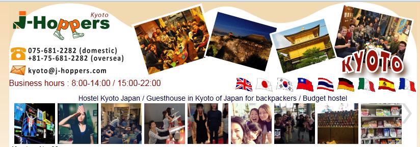 http://kyoto.j-hoppers.com/