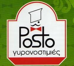 POSTO ΓΥΡΟΝΟΣΤΙΜΙΕΣ