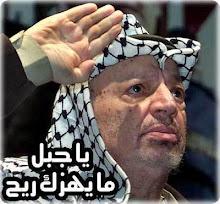 من أقوالهم: الزعيم الفلسطيني الراحل ياسر عرفات