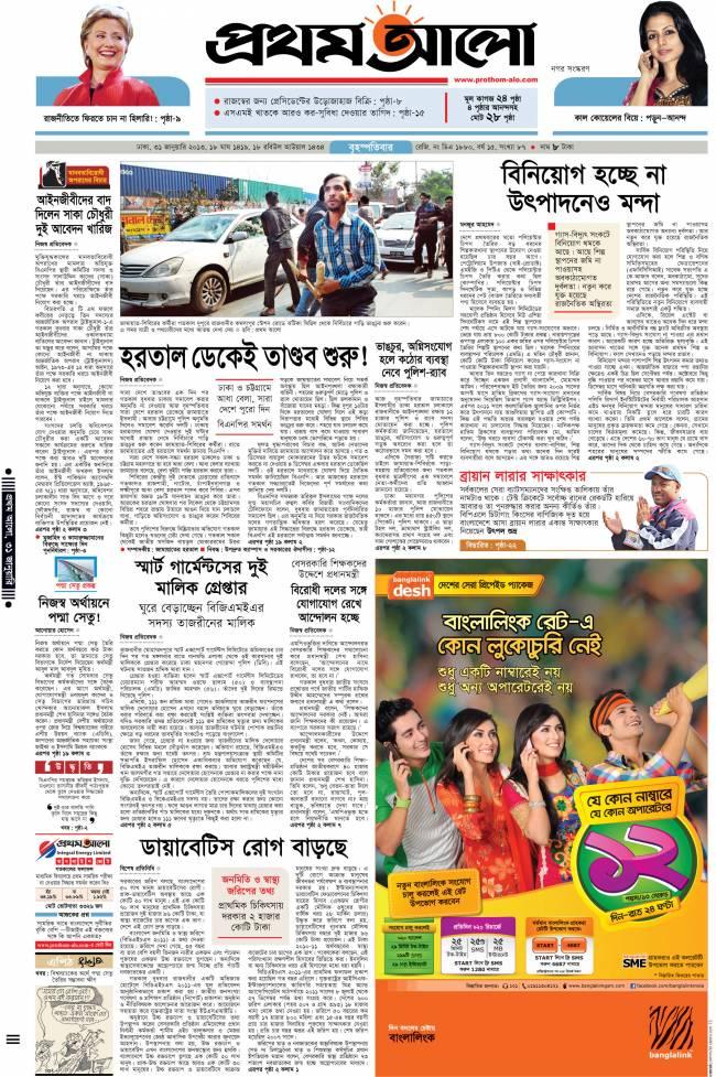 Newspaper bangladesh