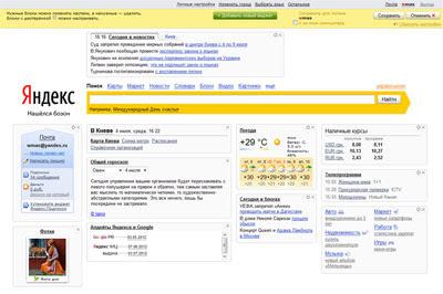 Настройка главной страницы Яндекс - режим редактирования содержания страницы
