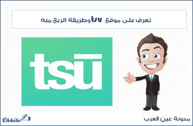 تعرف على موقع tsu وطريقة الربح منه