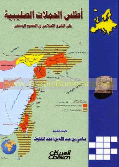 أطلس الحملات الصليبية على المشرق الإسلامي في العصور الوسطى - سامي المغلوث