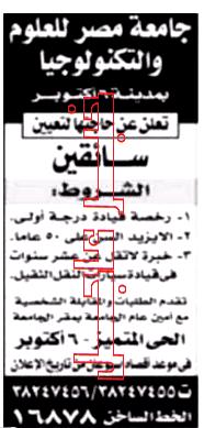 اعلان وظائف جامعة مصر للعلوم والتكنولوجيا بجريدة الاهرام - التقديم لمدة اسبوعين