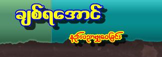 ခ်စ္ရေအာင္