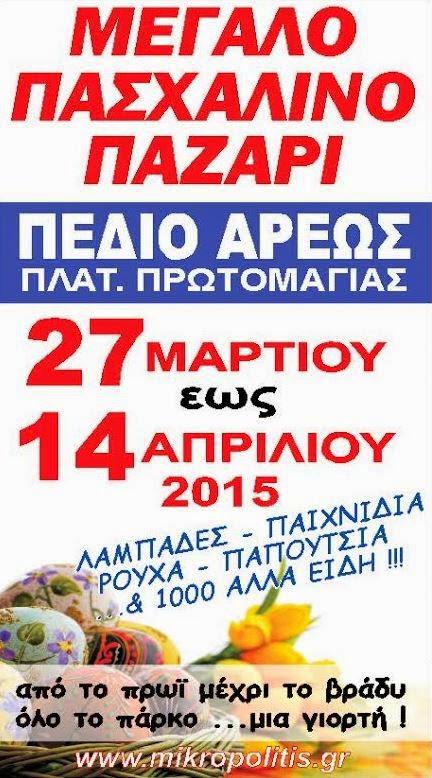 http://mikropolitis.gr/