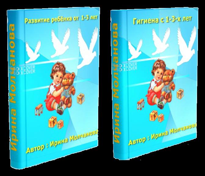 """Комплект из 2х книг 'Развитие и уход за ребёнком от рождения до 3 лет"""""""