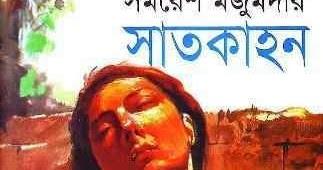 zafar iqbal kishor uponnash pdf