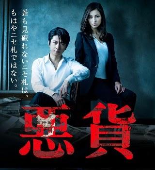 J-Drama Bad Money (Akka)