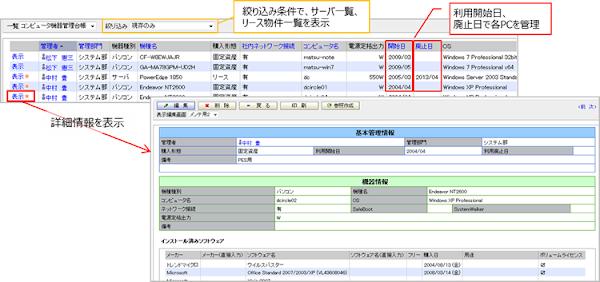 PC管理台帳サンプル画面