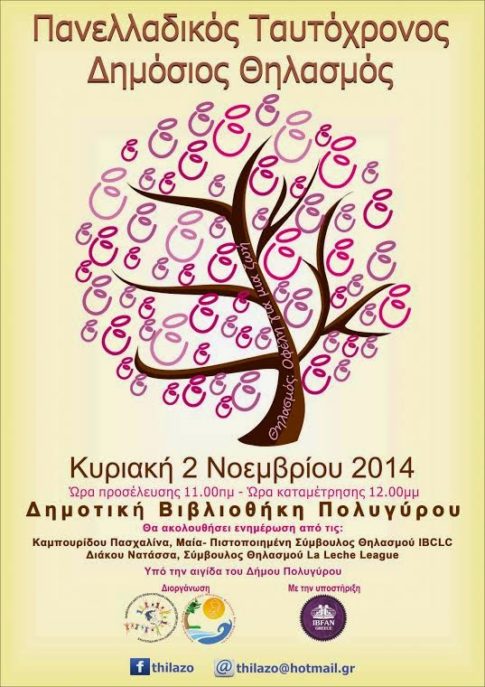 Πανελλαδικός Ταυτόχρονος Δημόσιος Θηλασμός 2014