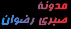 .مدونة صبري رضوان