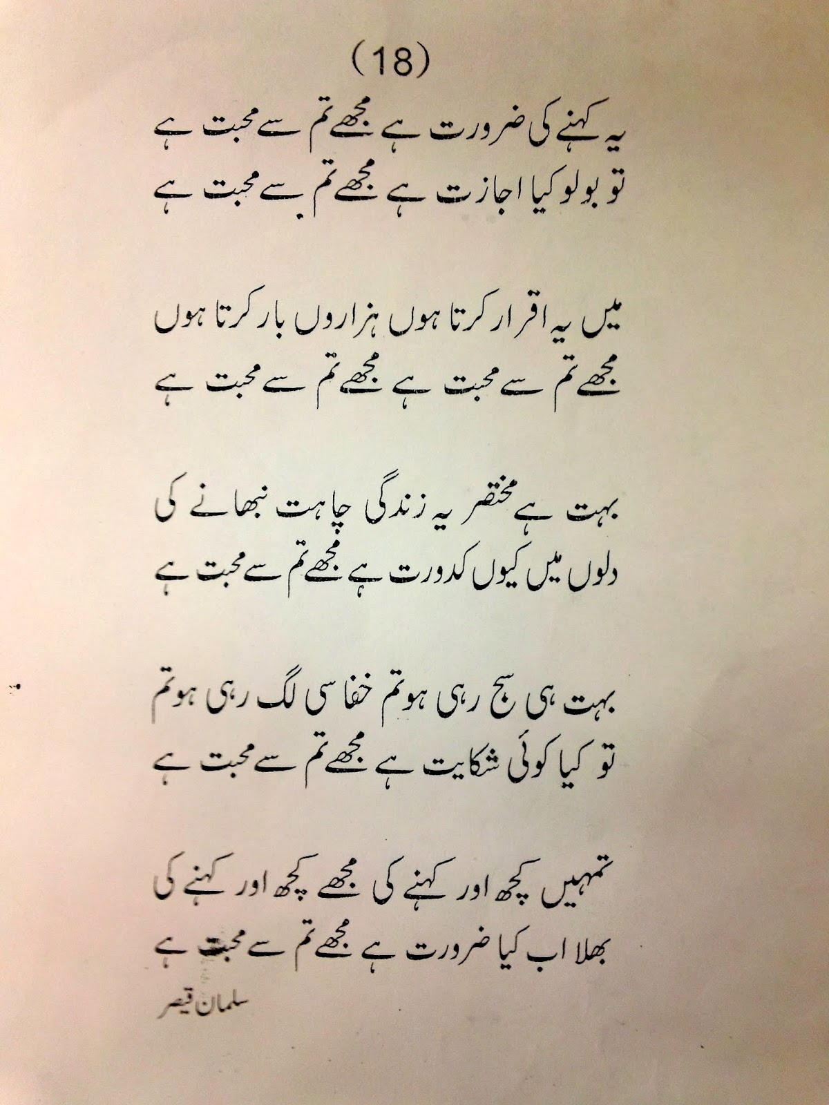 "carpenter essay in urdu Of studies- by francis bacon the purpose of this work is to analyze sixteen century francis bacon's essay ""of studies a skilled machinist or carpenter can."