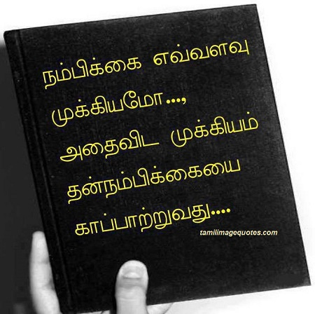 Thannambikai Kavithai  Self confidence quotes in Tamil