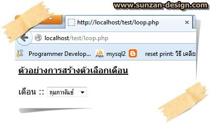 PHP กับการทำซ้ำ (Loop)
