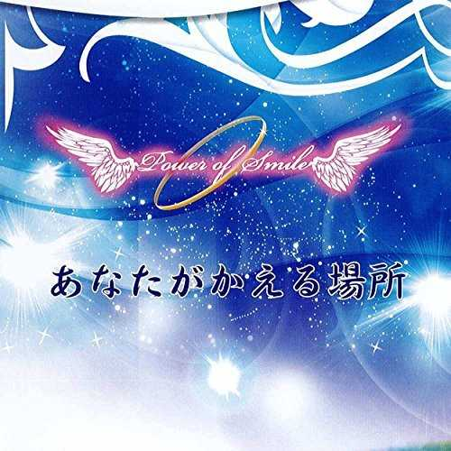[Album] Power of Smile – あなたがかえる場所 (2015.08.05/MP3/RAR)