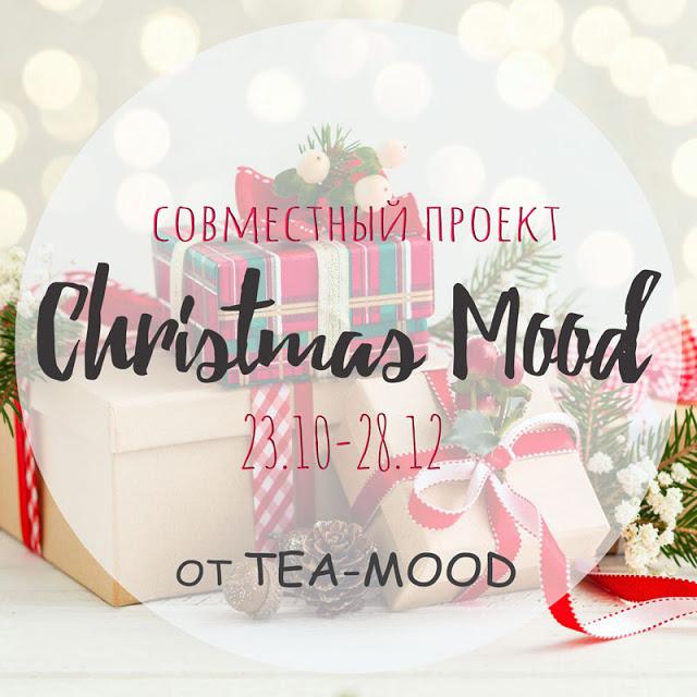 """СП """"CHRISTMAS MOOD"""""""