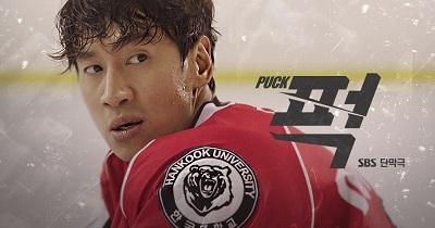 Biodata Pemeran Drama Korea Puck !