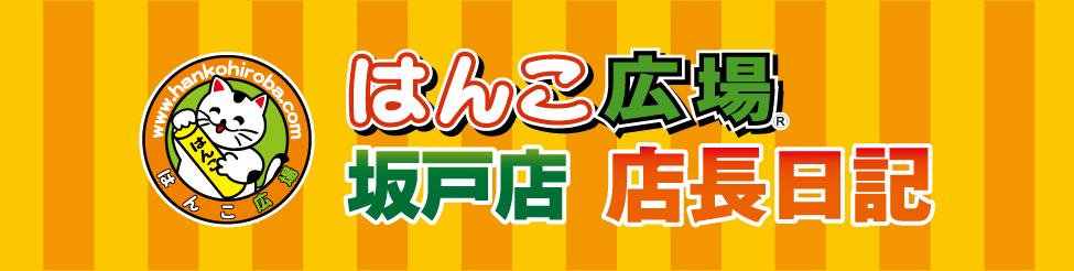 はんこ広場坂戸店 店長日記。