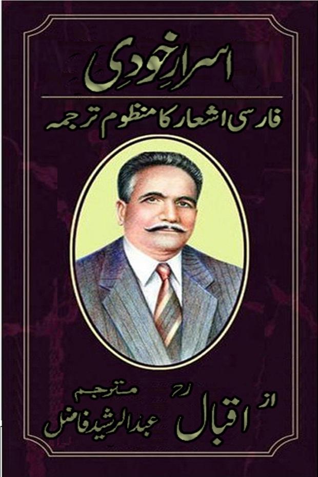 Allama Iqbal Books