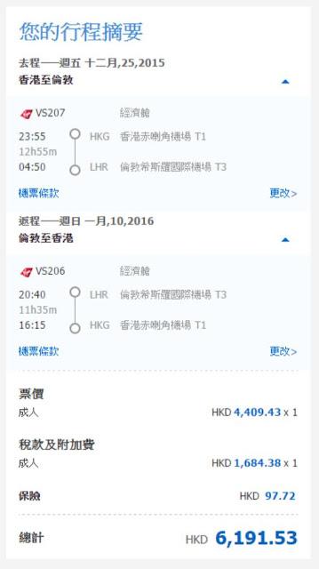 香港往來倫敦 一人成行: HK$4,409起(連稅HK$6,093)