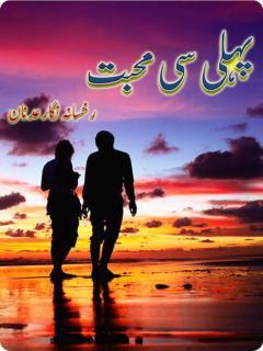 Pehli Si Mohabat Urdu PDF Book