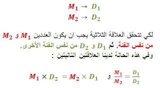 الطريقة الثلاثية - الرابع التناسبي