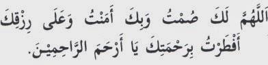 Doa Berbuka Puasa Ramadhan