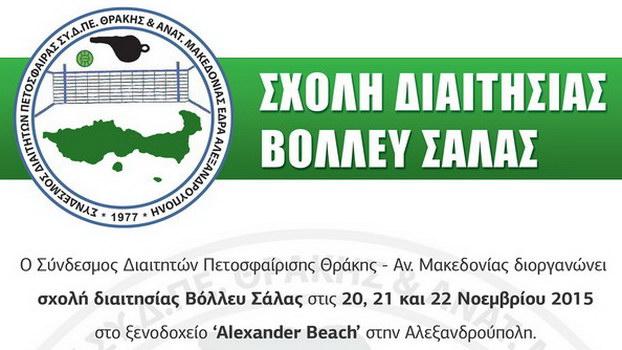 Σχολή Διαιτησίας Βόλεϊ το Νοέμβριο στην Αλεξανδρούπολη