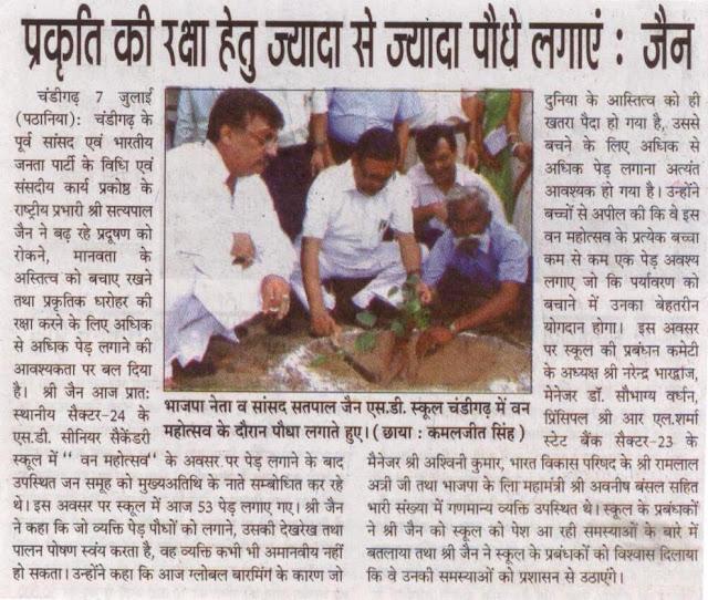 भाजपा नेता व् सांसद सत्यपाल जैन एस. डी. स्कूल चंडीगढ़ में वन महोत्सव के दौरान पौधा लगाते हुए।