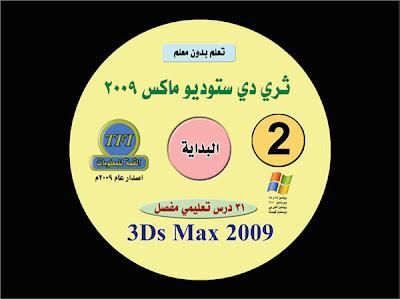 اسطوانات 2009 البداية الإحتراف 10CD),بوابة 2013 51788642.jpg