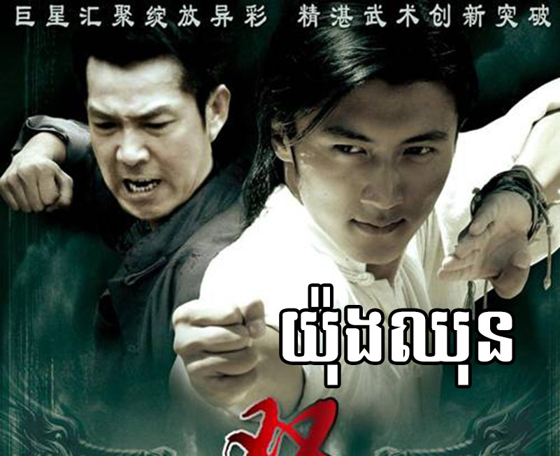 [ Movies ] Wing Chun 2007 - Khmer Movies, chinese movies, Series Movies -:- [ 57 end ]