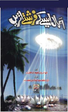 Aamal Aise Kay Frishte Utrain By Abu Rehan & Naeem Rehman