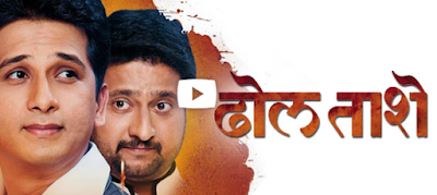 Dhol Taashe (2015) Marathi Full Movie Download DVDScr
