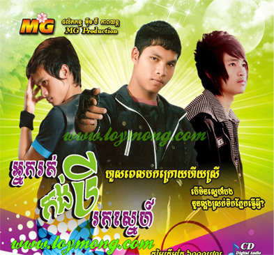 MG Production CD Vol 03 | Nak rot kong3 rok sne