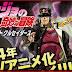 JoJo's Bizarre Adventure: Stardust Crusaders, AÚN MÁS BIZARRO [Anime]