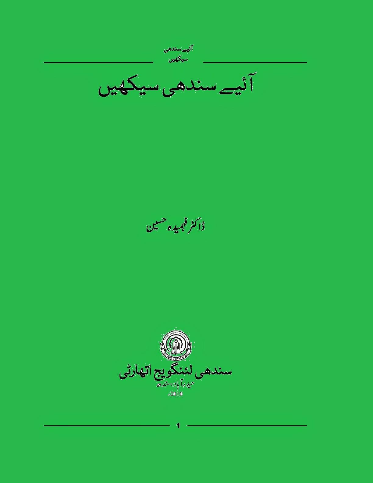 http://www.mediafire.com/view/0fqho2cq3md21ir/Aaeeay_Sindhi_Seekhen.pdf