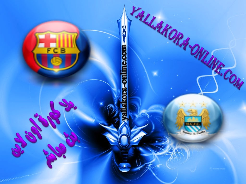 مشاهدة مباراة برشلونة ومانشستر سيتي بث مباشر 12-3-2014 علي بي أن سبورت Barcelona vs Manchester City