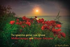 Τα τριάντα φιλιά του ήλιου - Μυθιστόρημα του Ν.Λυγερού