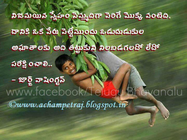 Telugu Kavithalu on Friendship http://143telugulovequotes.blogspot.com/2012/08/telugu-friendship-greeting-quote-2.html