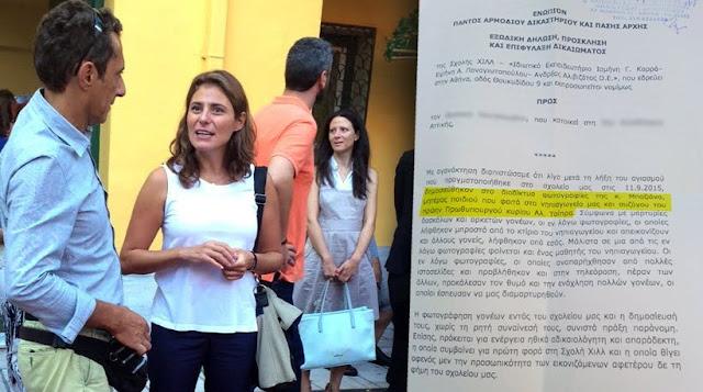 ΑΠΑΡΑΔΕΚΤΟ: Απειλούν να διώξουν παιδάκι από το σχολείο Χιλλ λόγω της συζύγου Τσίπρα [photos]