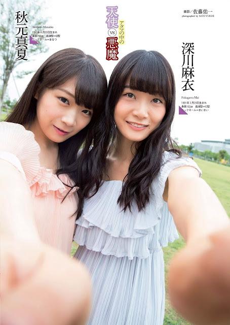 Nogizaka46 乃木坂46 Weekly Playboy No 39-40 2015 Images 4