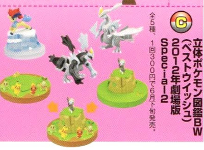 Pokemon Figure Zukan BW Movie 2012 Special 2 TTA from magazin Figure King No 172