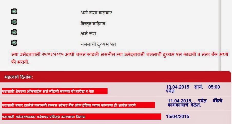 Kamgar Ayukta Vibhag Pune Apply Online 2015
