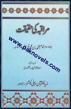 Muraqibah Ki Haqiqat