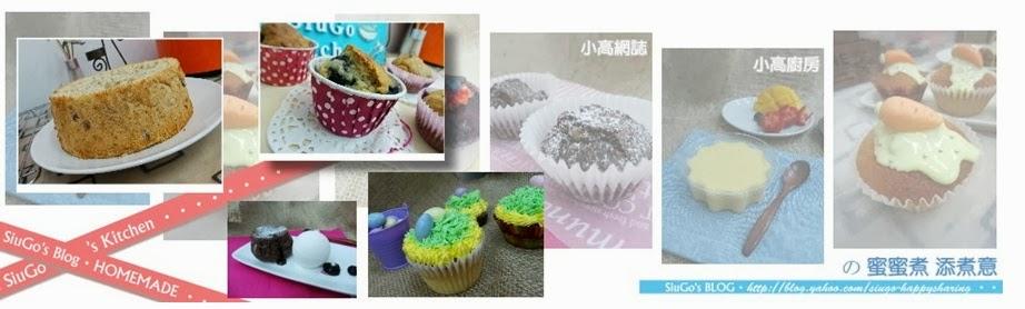 ♥ 小高網誌 x 小高廚房 ♥♥
